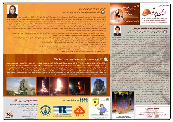 AIPCECO Vol.3 No.30 Azar Bulletin 1393 A