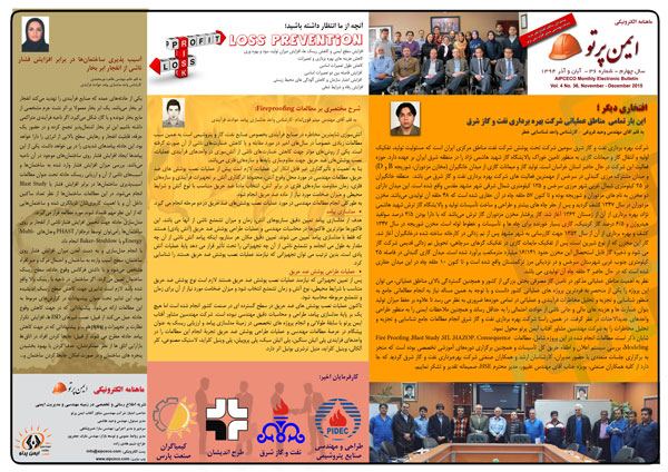 AIPCECO Vol.4 No. 36 Azar Bulletin 1394 A